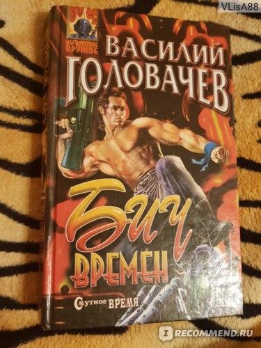 Бич времен. Василий Головачев фото