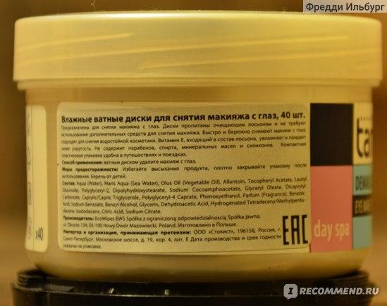 Влажные ватные диски для снятия макияжа Tami  40 шт, арт. 3072899 фото