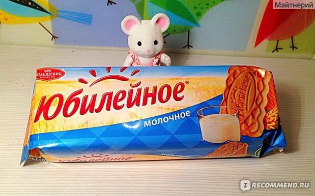 Печенье Большевик  Юбилейное молочное, 140 гр. фото