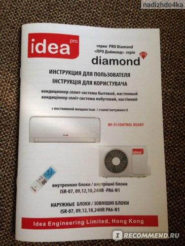 Сплит-система Idea Diamond PRO ISR-09HR-PA6-N1 ION фото