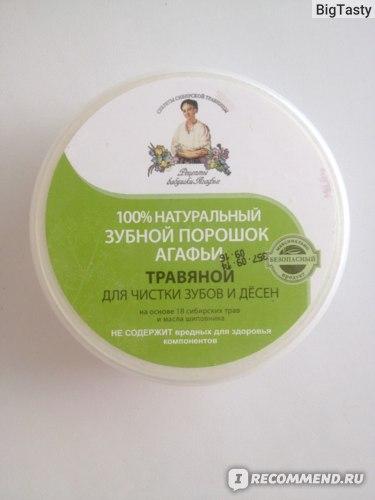 Зубной порошок Рецепты бабушки Агафьи Зубной порошок травяной фото