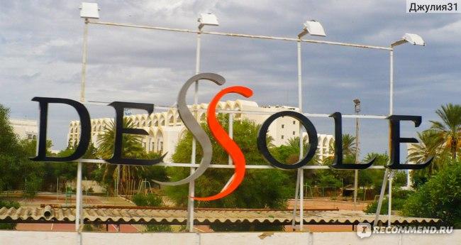 Le Hammamet 4* HOTEL & SPA (ex. Dessole, Тунис). Логотип сети.