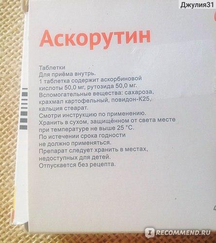Аскорутин. Основная информация на упаковке