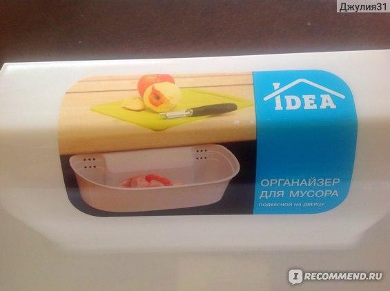 Маркировка навесного органайзера для мусора Idea.