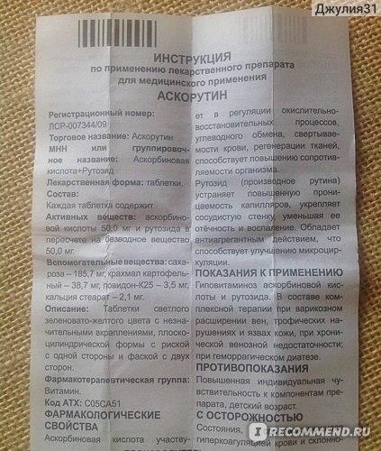 Таблетки Аскорутин. Инструкция производителя.