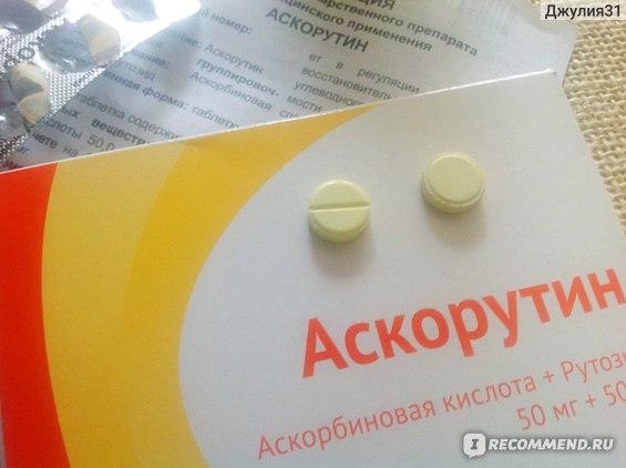 Аскорутин. Внешний вид таблеток витамина.