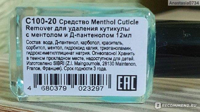 Средство для удаления кутикулы Irisk Professional Menthol Cuticle Remover фото