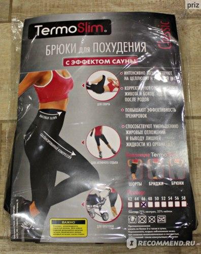 Штаны для похудения с эффектом сауны екатеринбург