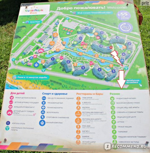 схема территории Сочи Парк Отель