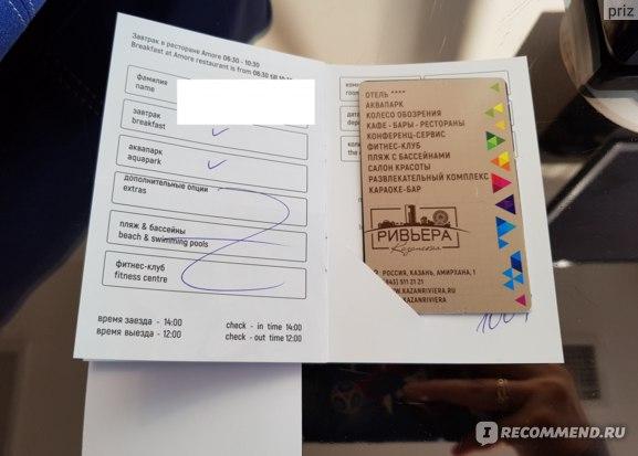электронные ключи, отель Казань