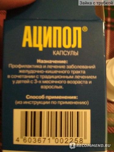 аципол упаковка