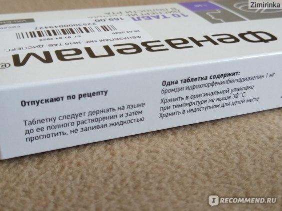 Транквилизатор Валента Фармацевтика Феназепам таблетки диспергируемые в полости рта фото