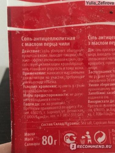 Соль для тела TianDe антицеллюлитная с маслом перца чили фото