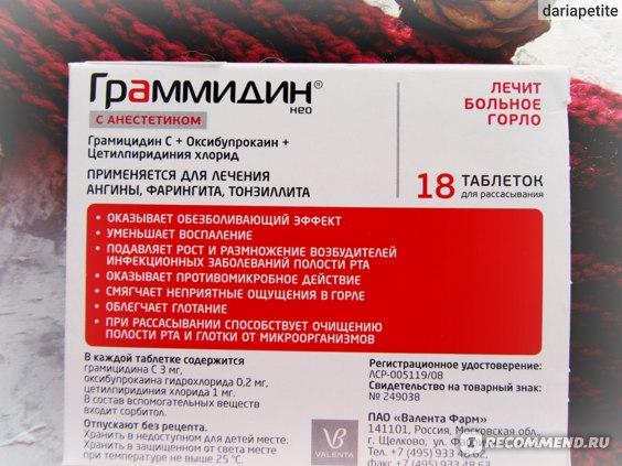 Антисептическое средство Валента Фармацевтика Граммидин с анестетиком НЕО (Grammidin with anesthetic NEO) фото