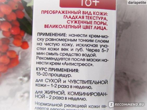 Эксфолиант для лица Кора Крем-маска с фруктовыми кислотами фото