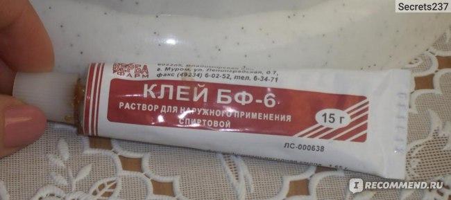 Клей медицинский ВербаФарм БФ-6 фото