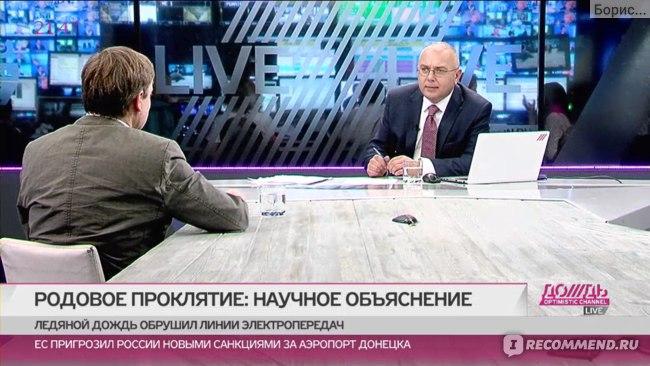 Новости на телеканале Дождь фото