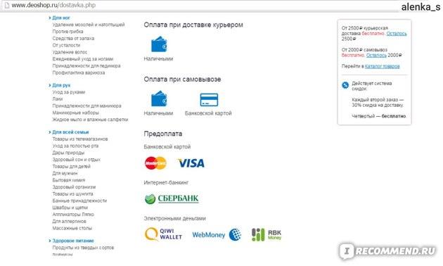 """""""Deoshop.ru"""" - товары для красоты и здоровья фото"""