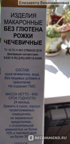 Рожки из красной чечевицы безглютеновые, Иван да Марья отзыв