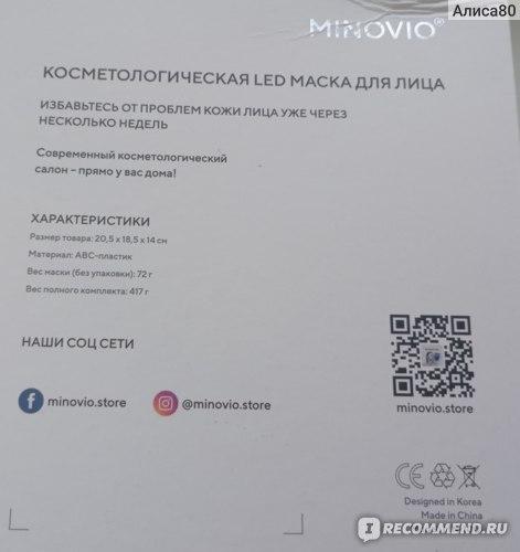 Светодиодная LED-маска для лица Minovio Арт. 72189321 фото
