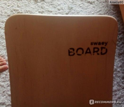 Рокерборд (балансборд, свейборд) Swаeyboard (Украина) Детский (93х28х21см) фото