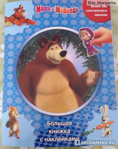 Маша и Медведь Большая книжка с наклейками. О. Кузовков фото