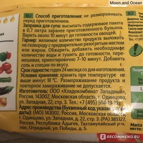 Овощи замороженные 4 сезона Гювеч фото