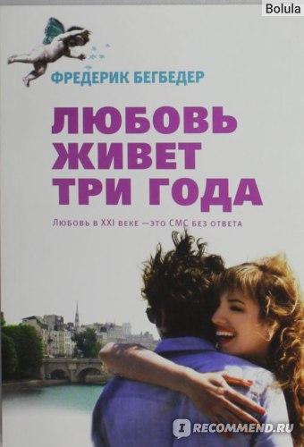 Любовь живет три года, Фредерик Бегбедер фото