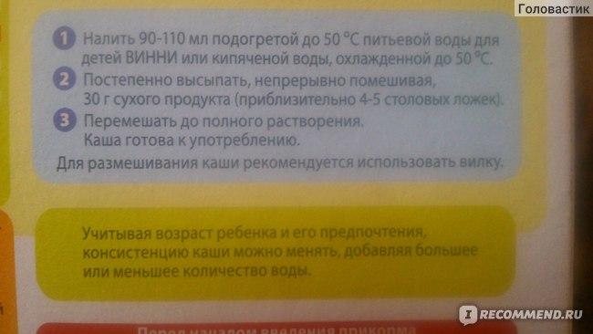 Каша Винни Гречневая молочная с пребиотиками с 4 мес. фото