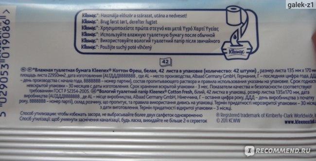 Влажная туалетная бумага Kleenex Cotton Fresh фото