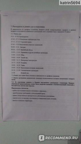 Морозовская детская городская клиническая больница, Москва фото