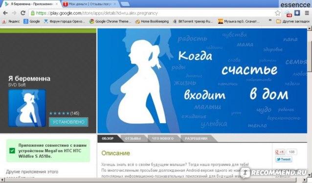 Я беременна - SVD Soft (приложение для android) фото