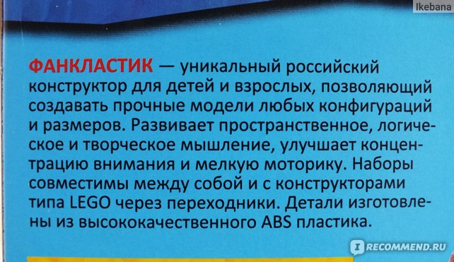 "Конструкторы Fanclastic (Фанкластик) ""Стартика"" фото"