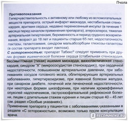 Табекс инструкция к применению сборник мануалов и инструкций.