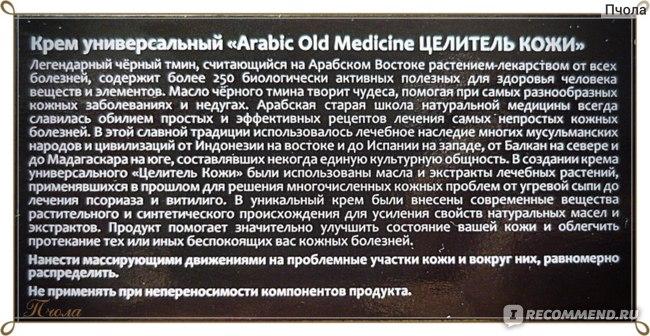 Крем универсальный Arabian Secrets Arabian Old Medicine Целитель кожи фото