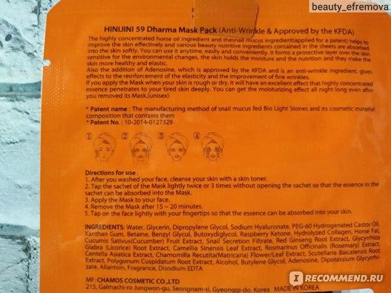 Маска для лица Chamos HINIJINI 59 Dharma Mask Pack тканевая антивозрастная с лошадиным маслом фото