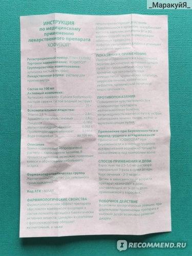 Желчегонное средство растительного происхождения Роза-Фитофарма Хофитол р-р