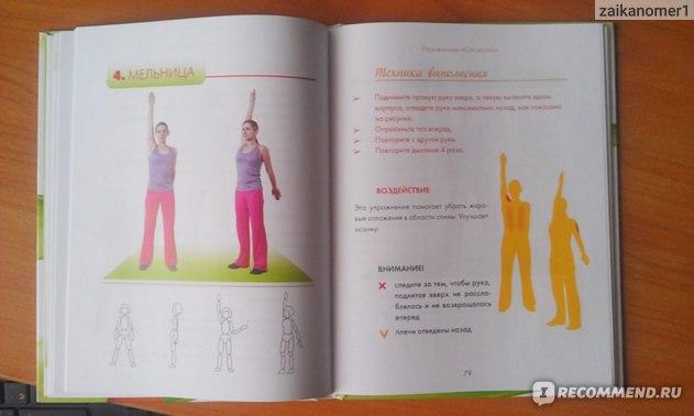 Дыхательная гимнастика для похудения марины корпан техника