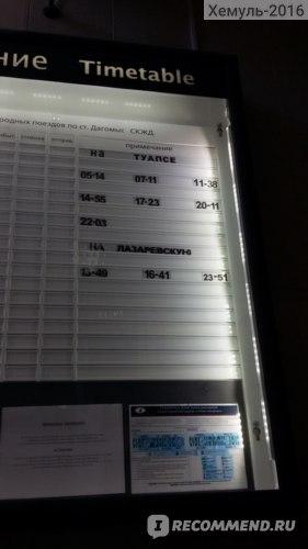 Расписание поездов по станции Дагомыс