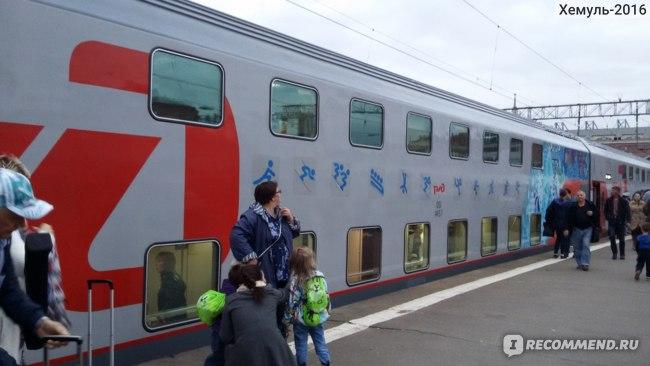 Поезд Москва - Адлер