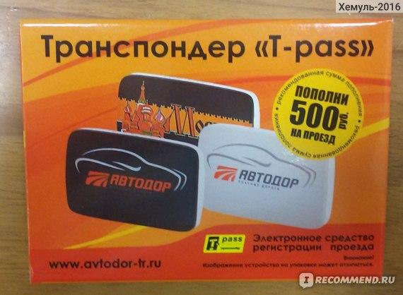 Транспондер Автодор T-Pass фото