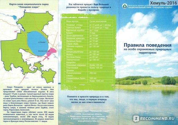 Россия, г.Переславль-Залесский, Плещеево озеро. фото