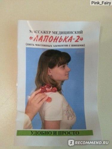 """Массажер  """"Лапонька"""" фото"""