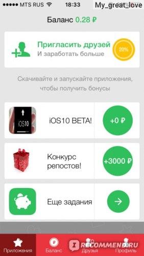 Сервис мобильных мотиваций AppBonus.ru фото