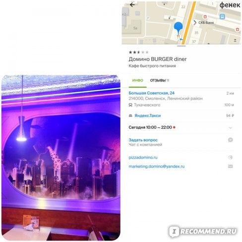 Домино BURGER diner, Смоленск фото