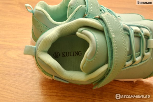 Кроссовки Kuling
