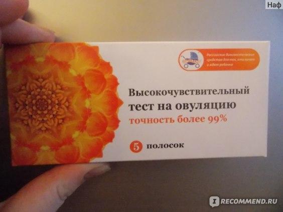 "Тест на овуляцию ООО ""Клевер"" Я родился фото"