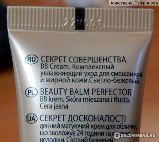 """ВВ крем Garnier """"Секрет совершенства"""" для жирной и комбинированной кожи фото"""
