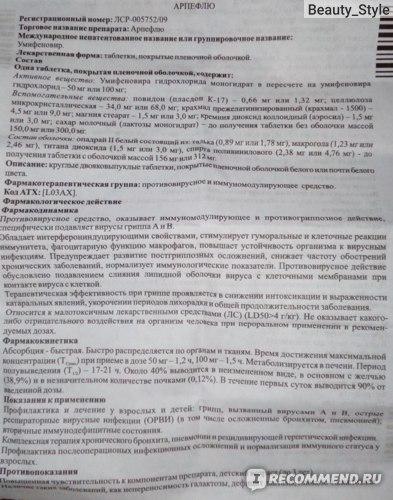 "Противовирусное и иммуномоделирующее средство СООО ""Лекфарм"" Арпефлю фото"