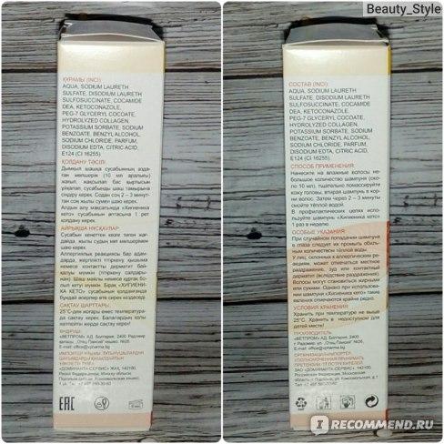 Шампунь от перхоти для всех типов волос Вифарма Хигиеника Кето фото